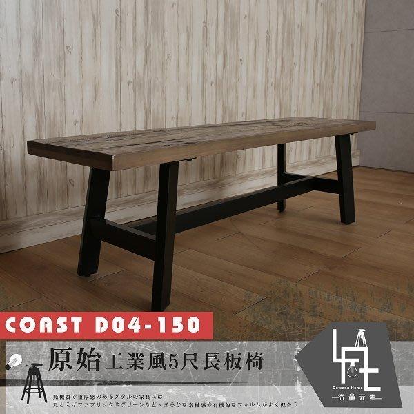 【微量元素-工業風】原始工業風5尺長板椅 COAST D04-150