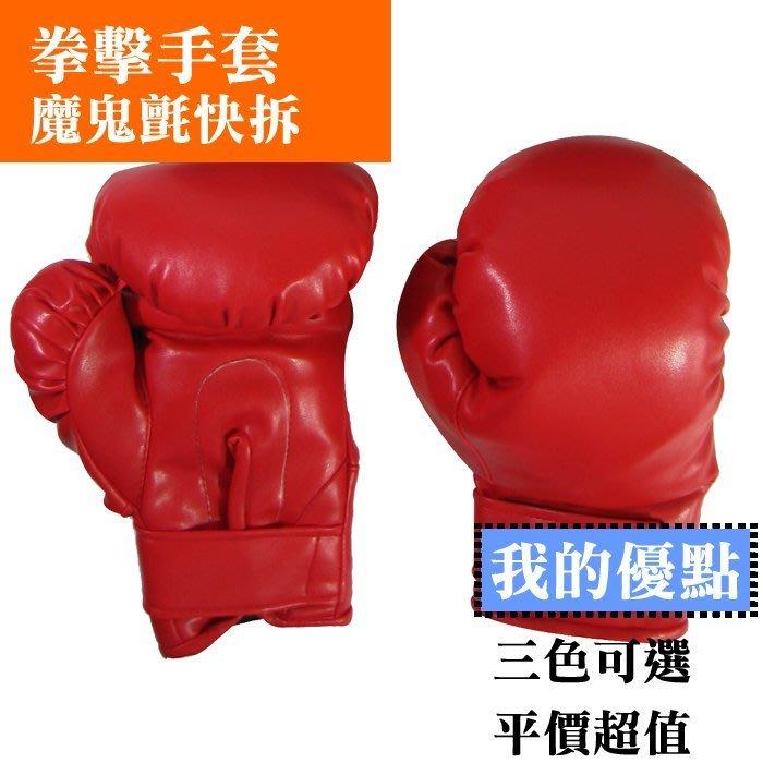 【士博】拳擊手套 標準 12oz 亞洲版型 寬大服貼 手腕採魔鬼沾設計 3色可選