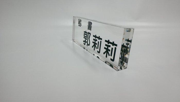 人名牌  職稱牌  桌牌  職務牌 文鎮  壓克力牌  L牌  電腦割字