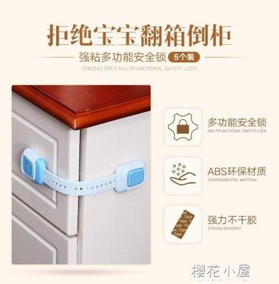 抽屜鎖兒童嬰兒防護開冰箱門多功能寶寶防夾手柜子柜門鎖扣