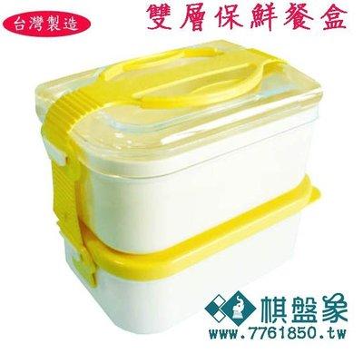 棋盤象 運動生活館 台灣製造 雙層餐盒  便當盒  保鮮盒 野餐盒