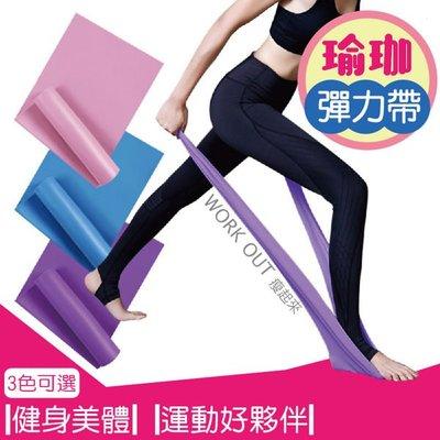 【04740】 瑜珈彈力帶 瑜珈拉力帶 彈力繩 抗力帶 拉筋帶 阻力帶