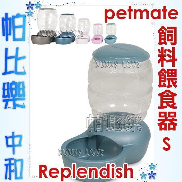 ◇帕比樂◇美國Petmate Replendish《專利抗菌餵食器 (S號) 5磅=2.3公斤》白色/銀色/深藍色