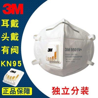 3M防護口罩9502V+頭戴KN95防塵防霧霾顆粒物耳戴9501V+成人獨立裝