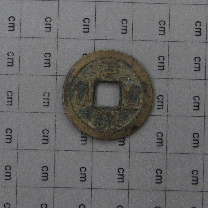 a1135,北宋,元豐通寶,小平篆書,重約 4克。
