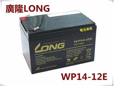 頂好電池-台中 台灣製造 廣隆 LONG WP14-12E 12V-14AH 電動車長效電池 電動自行車 不斷電系統可用