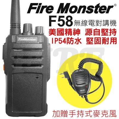 《光華車神無線電》【加贈手持托咪】Fire Monster F58 無線電對講機 美國軍規 IP54 防水防塵 堅固耐用