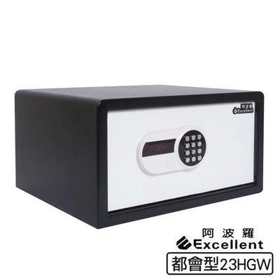 【皓翔金庫保險箱】阿波羅e世紀-都會型電子保險箱23HGW