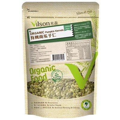 青荷米森 vilson有機南瓜子仁(未烘培)(350g/包)
