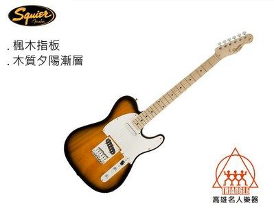 【名人樂器】2019 Squier by Fender Affinity Guitar 木質夕陽漸層 電吉他