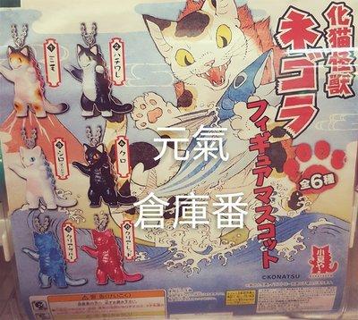 【最終一組】小夏屋 貓吉拉 化貓怪獸 扭蛋 轉蛋 - 限定 透明藍 與 透明紅 同售