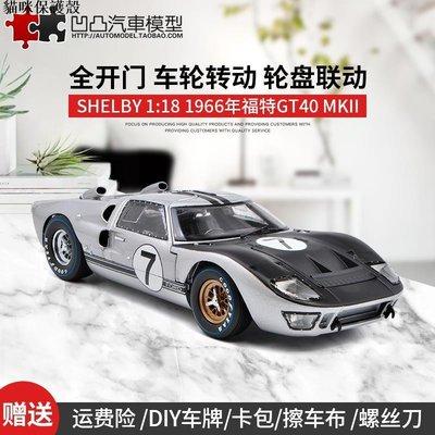 汽車模型 福特謝爾比GT40 MKII Shelby原廠1:18勒芒賽賽車仿真合金汽車模型 模型車