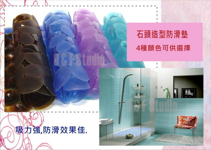 石頭造型浴室防滑墊 浴缸防滑 止滑 腳踏墊 地墊 淋浴 吸力強 浴簾!