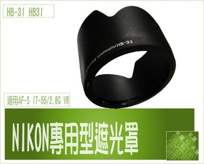 『BOSS』全新 NIKON 卡口式遮光罩(HB-31 HB31) AF-S 17-55/2.8G VR 適用 可反扣鏡頭