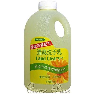 美妝片【斯儂恩-手部清潔】清爽洗手乳1700g-超大容量-清爽不黏膩-大容量包裝