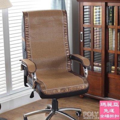 新品9折 夏天涼席坐墊靠墊一體夏季辦公室電腦椅子透氣竹座墊老板墊屁股墊【瑪麗亞】