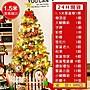 生活無憂 聖誕樹現貨 1.5米家用發光套餐豪華...