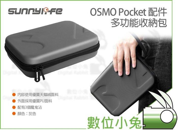 數位小兔【Sunnylife Osmo Pocket 多功能收納包】配件包 相機包 便攜 手提 防刮 DJI 口袋靈眸