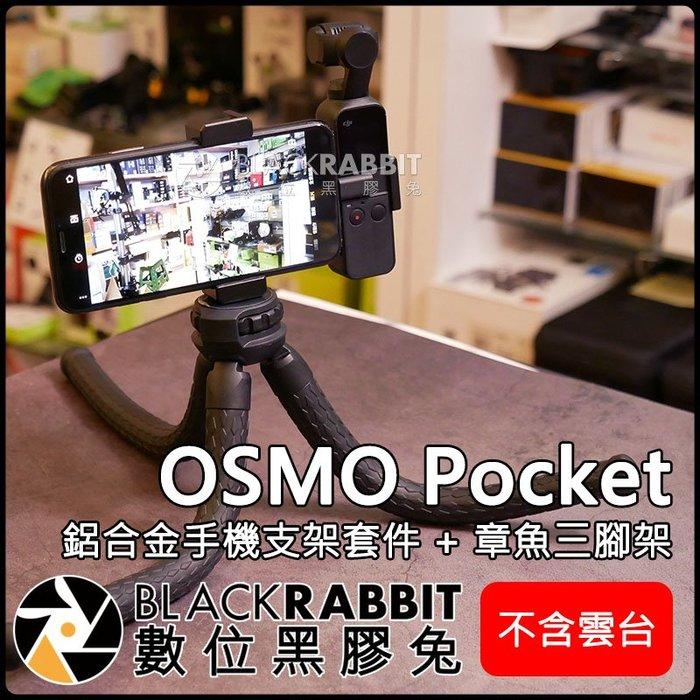 數位黑膠兔【 DJI OSMO Pocket 鋁合金 手機 支架 套件 + LZ-30 章魚 三腳架 不含雲台 】 攝影