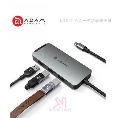 光華商場。包你個頭【ADAM】USB-C 八合一多功能轉接器 支援PD 100W充電 支援4k HDMI