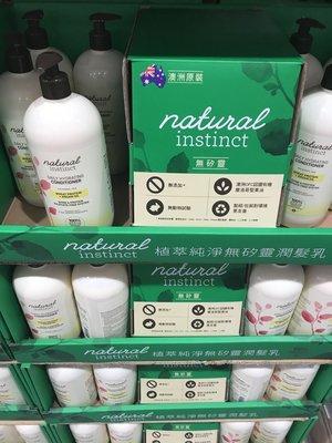(450元)COSTCO好市多代購NATURAL植萃純淨無矽靈潤髮乳