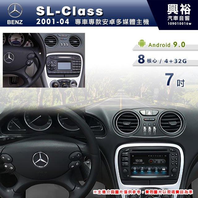 ☆興裕☆【專車專款】2001~04年Benz SL-Class專用7吋螢幕主機*DVD+藍芽+導航+安卓*8核4+32