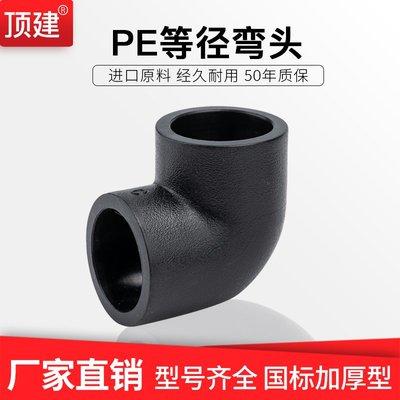 #人氣款# pe水管配件熱溶hdpe管材管件4分6分1寸 自來飲水管配件 彎頭(價格不同 請諮詢後再下標) 嘉義市