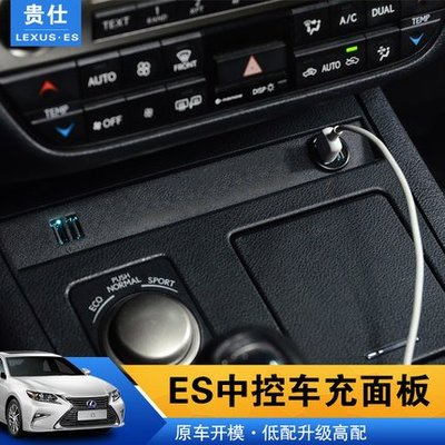 ES200 250 300H 13-17款 LEXUS 雷克薩斯 改裝中控USB車充 面板升級高配點煙器
