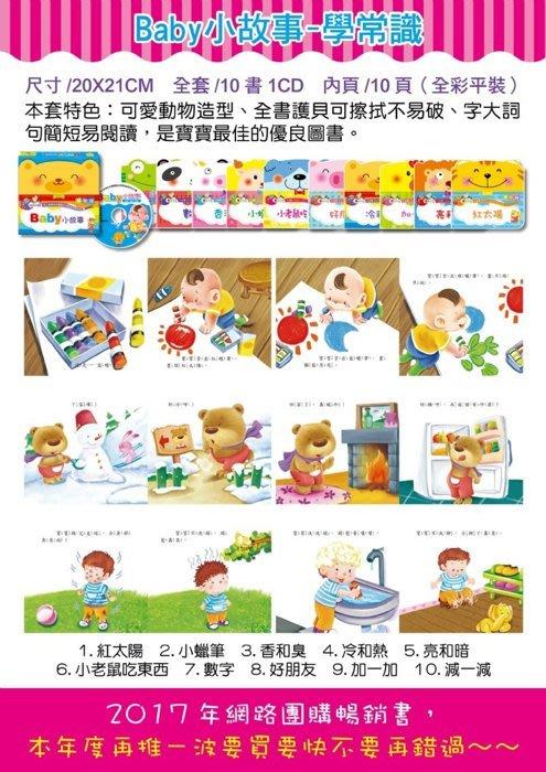 *小貝比的家*Baby小故事-學常識 10書1CD】