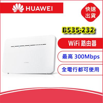 【送天線+轉卡】華為 B535-232 4G LTE SIM卡雙Wi-Fi頻段2.4G+5G分享器B2CA無線網卡路由器