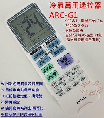 999合1 (高開機率) 萬用冷氣遙控器 ARC-G1