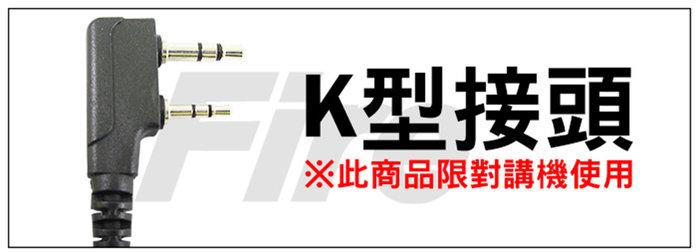 《光華車神無線電》【贈小型耳塞】 PSR 空氣導管耳機 麥克風 對講機專用 K頭 K型接頭 配戴舒適 聲音清晰