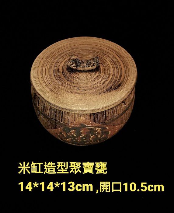 【星辰陶藝】米缸造型,聚寶甕,聚寶盆,米甕造型,財庫