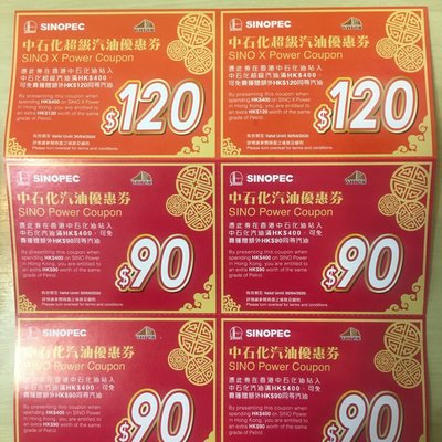 中石化 油券 sinopec coupon (包郵費)