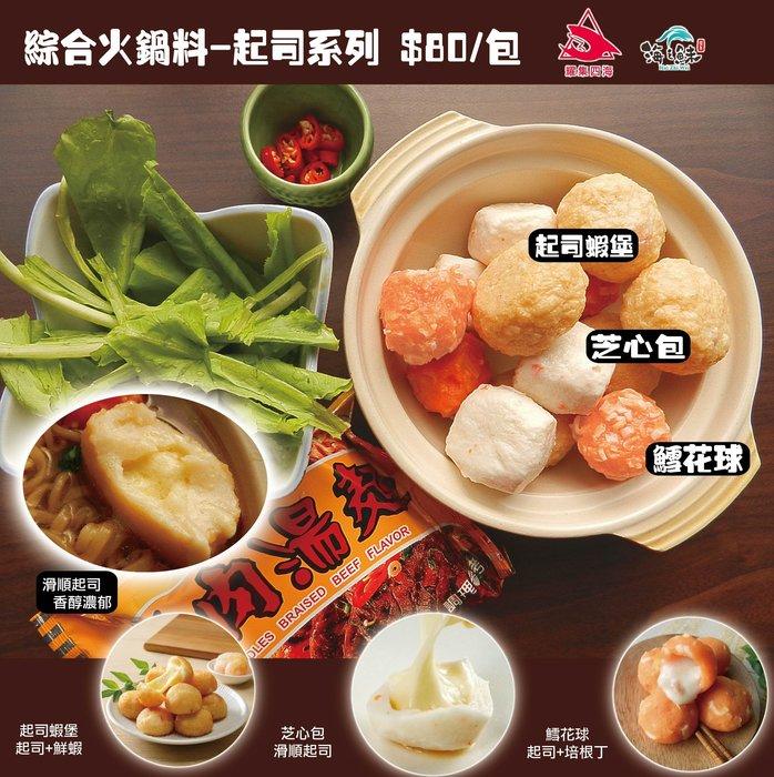 耀集食品-綜合火鍋料-起司系列(訂單滿$888免運)
