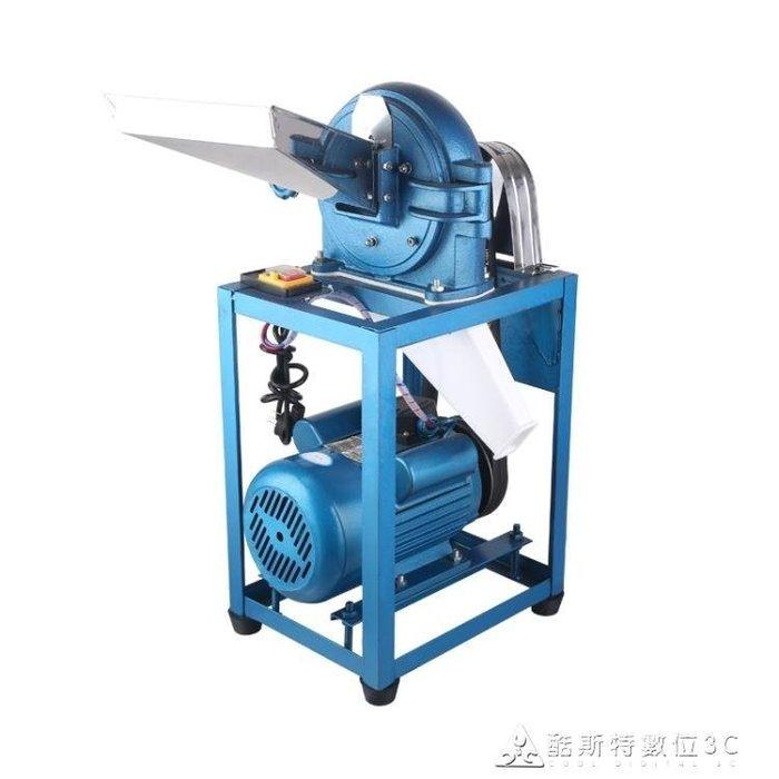 研磨機15c粉碎機中藥打粉機磨粉機五穀雜糧打粉機研磨機過濾篩網打粉機  220vYXS