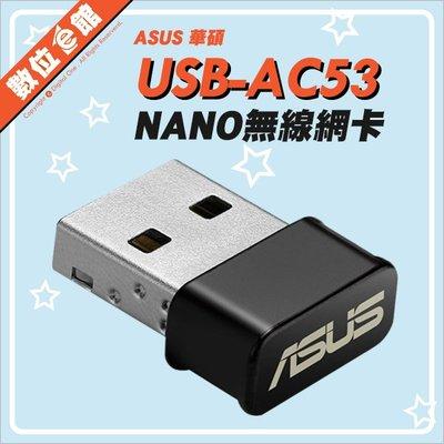 【快閃價799【台灣公司貨附發票】ASUS 華碩 USB-AC53 NANO 雙頻無線網卡 USB網卡 USB無線網卡