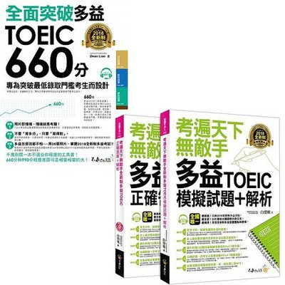 全新書【《考遍天下無敵手多益TOEIC模擬試題+解析》+《全新制多益TOEIC 660分》】免運! 台北市