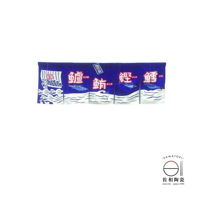 +佐和陶瓷餐具批發+【47MK-30-27鱸鮪鰹鱈布簾】餐廳 日式 布簾 掛簾