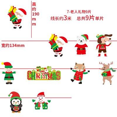 【洋洋小品Q版DIY聖誕串旗聖誕快樂彩旗歡樂派對】聖誕拉旗串聖節服裝聖誕節氣氛佈置聖誕燈聖誕金球聖誕帽聖誕老公公服聖誕花