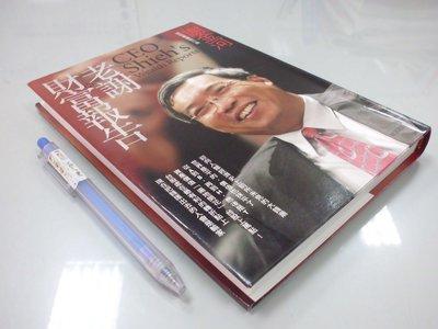 書皇8952:財經 C1-5bc☆2007年初版『老謝的財富報告』謝金河 著《財訊》~軟精裝~