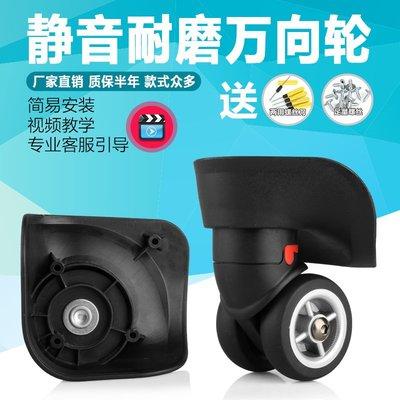 雜貨小鋪 W083#帝隆拉桿箱萬向輪子盛遠C11 旅行箱轱轆 箱包配件輪飛機輪