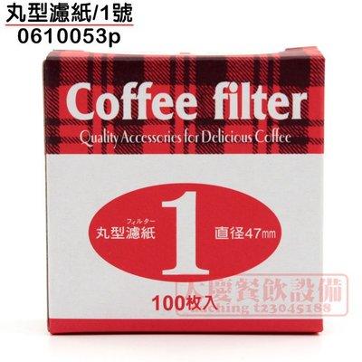 大慶餐飲設備 寶馬牌丸型濾紙1號100枚入 過濾紙 咖啡濾紙 0610053p