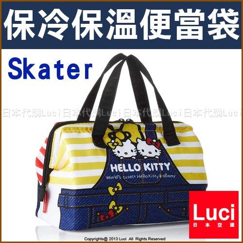 凱蒂貓 HELLO KITTY 保冷保溫袋 Skater 便當包 學生 野餐 戶外 便當袋 KGA1 LUCI日本代購
