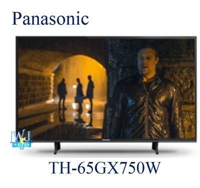 【暐竣電器】Panasonic 國際 TH-65GX750W / TH65GX750W液晶電視 65型 4K高解析度電視
