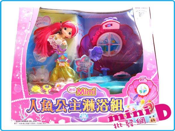 MINI公主淋浴組 扮家家酒 人魚公主 手提 淋浴 女孩 兒童 禮物 玩具批發【miniD】[7003999003]