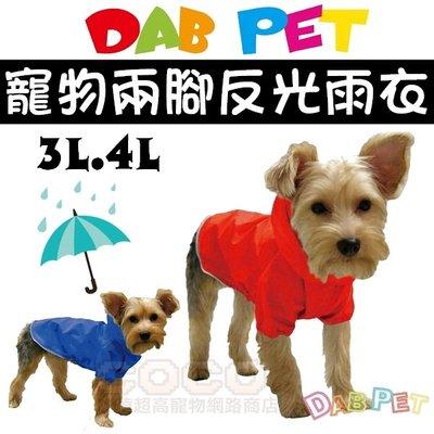 *COCO*台製DAB半身兩腳防風雨衣3L號/4L號(紅色/藍色可選)反光條.防水.拉鍊式防掙脫/中大型犬、短腿狗適合