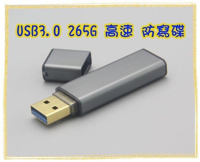 現貨~USB3.0 高速 MLC 高容量256G 防寫 保護 硬體鎖 隨身碟 (灰色款)送防掉帽掛繩