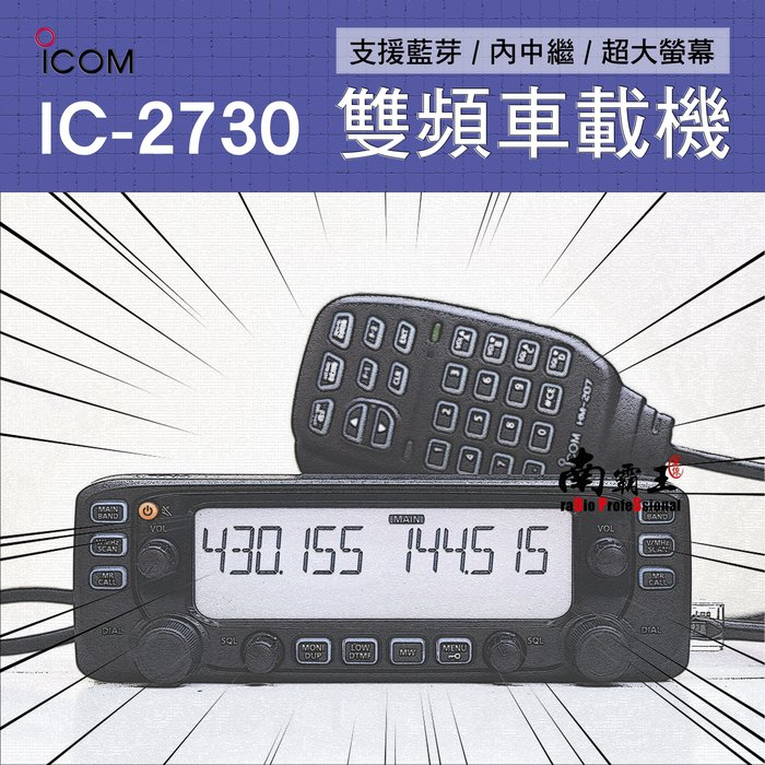 ~No.1南霸王無線電~ICOM IC-2730A 日本進口 50瓦雙頻車機 支援藍牙 內中繼 IC-2720升級版