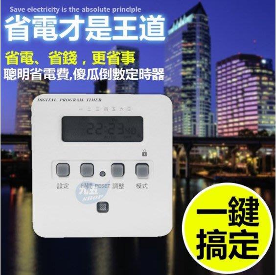 含稅 太星電工 OTM304 2P袖珍型 14組開關設定 數位式定時器 電子式單插座定時器 省電家族『九五居家』